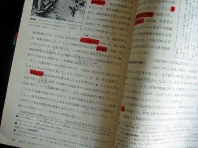 大井記者が日本で使っていた教科書。南京大虐殺に関する記述は脚注にあるのみ