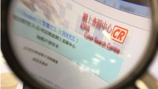 公司註冊處綜合資訊系統 (ICRIS) 的網上查冊中心