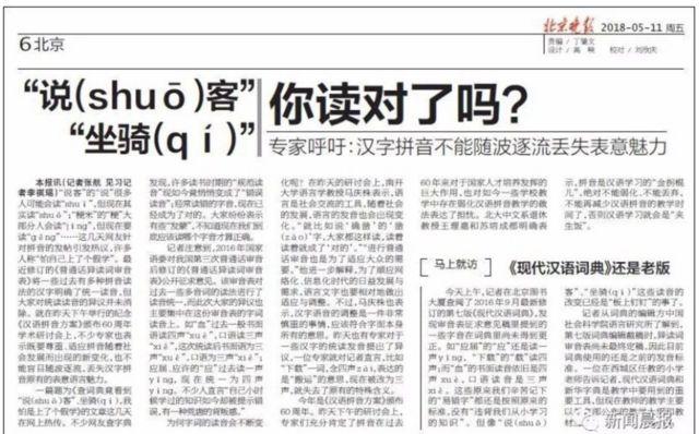 《北京晚報》去年5月就曾報道部分漢字改音的新聞。