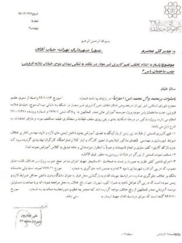نامه شهرداری به دادسرای عمومی انقلاب برای جلوگیری از ساخت و سازهای غیر مجاز پروژه ایران مال