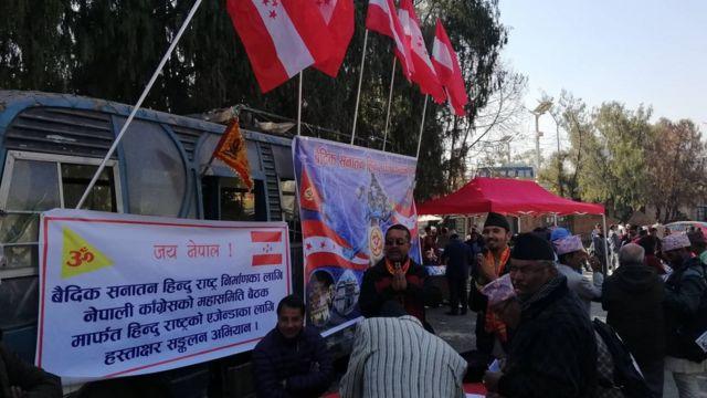 नेपाली काङ्ग्रेस