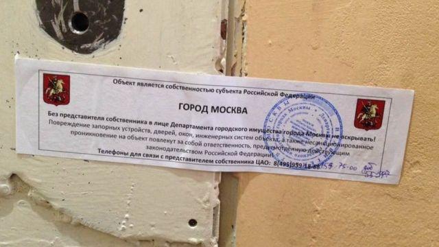 مقر مكتب منظمة العفو الدولية في موسكو.
