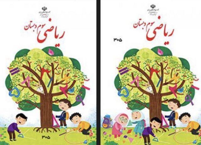 تفاوت در کتاب ریاضی سوم دبستان سال گذشته(تصویر سمت راست) و امسال(تصویر سمت چپ) که در آن دختران حذف شدهاند