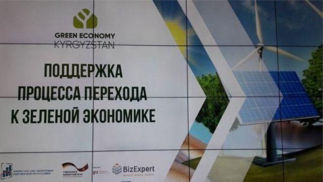 Дүйнөдө жаратылышка зыяндуу экономикабоюнча Кыргызстан 136-орунда турат