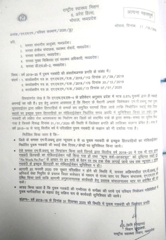 11 फरवरी को छवि भारद्वाज द्वारा जारी किया गया आदेश