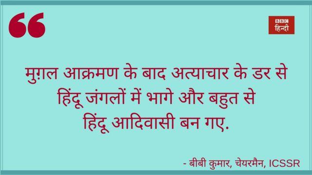 आईसीएसएसआर के चेयरमैन बीबी कुमार के विचार