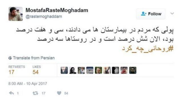 توییت یک هوادار حسن روحانی