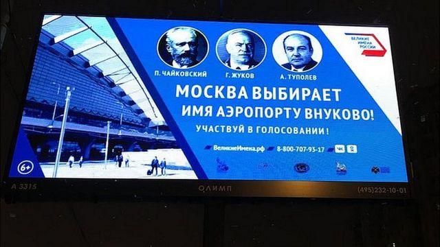 Рекламный стенд с призывом проголосовать за Чайковского, Жукова либо Туполева