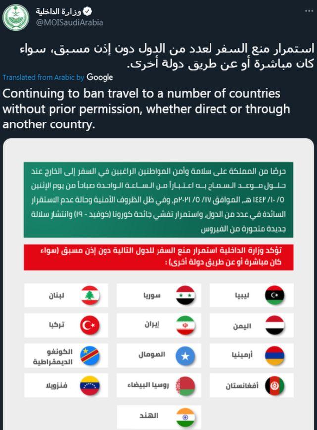 Ministry of Interior Saudi Arabia Tweet