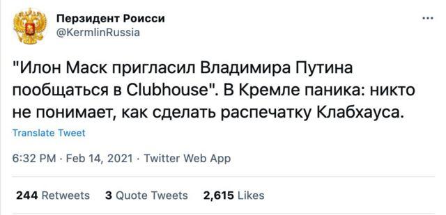 мем про кремль