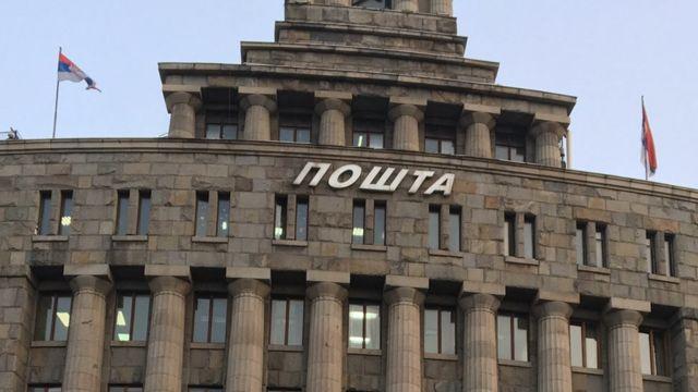 Zgrada Glavne pošte u Beogradu