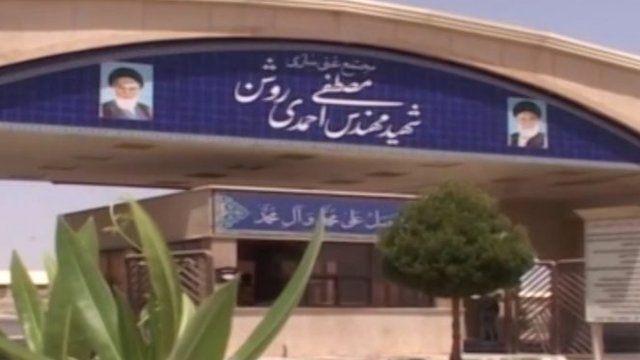 تاسیسات هسته ای ایران
