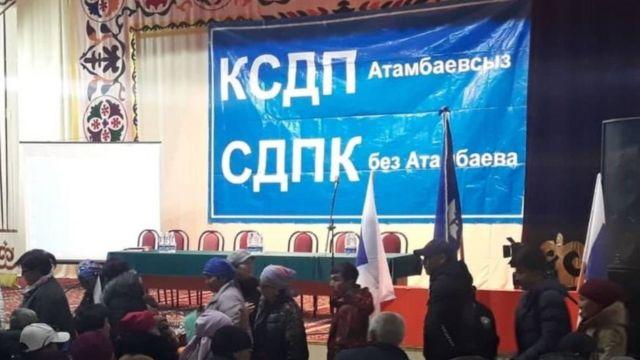"""""""Атамбаевсиз КСДП"""" кыймылын партиянын мурунку мүчөсү Сагынбек Абдрахманов жетектейт"""