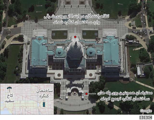 هجوم به ساختمان کنگره