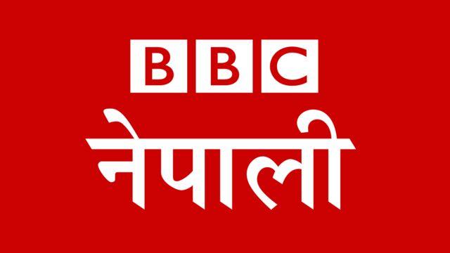 बीबीसी नेपाली