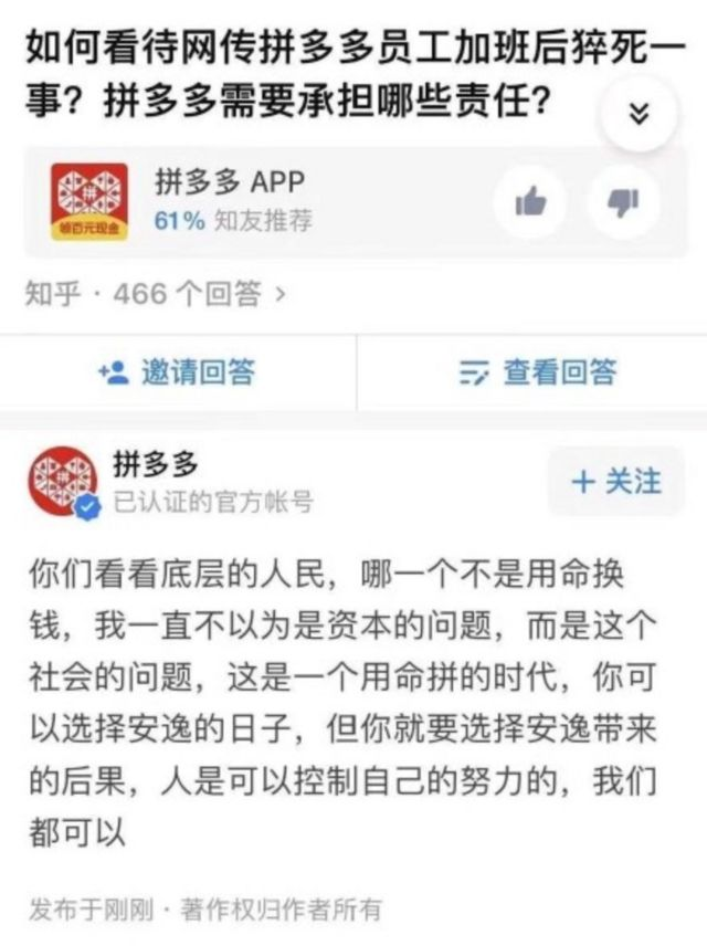 这条来自官方账号的回复在发布半小时内便被删除,但截图迅速在社交媒体上被转发。