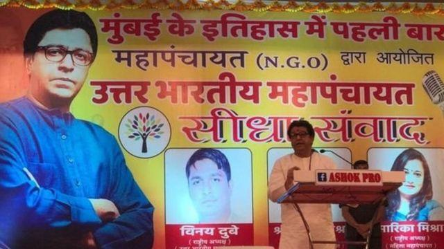 राज ठाकरे की रैली