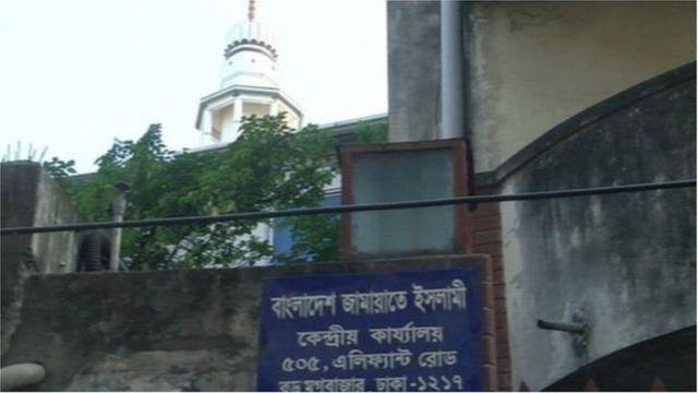 জামায়াত কেন্দ্রীয় অফিস, ঢাকা।