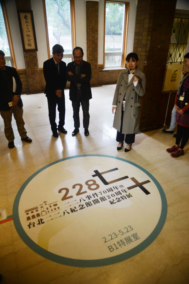 台北二二八紀念館