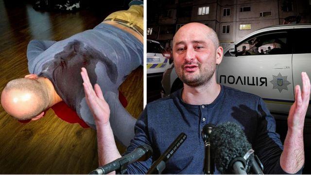 """假暗杀现场,装死的阿尔卡季·巴布琴科背上是猪血。右为巴布琴科""""复活""""后在记者会上亮相"""