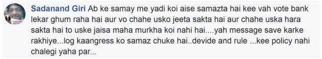 ફેસબુક પોસ્ટ