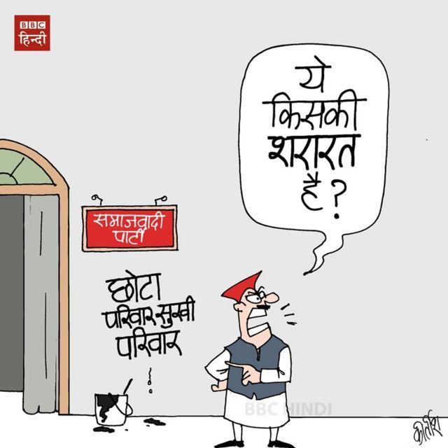 समाजवाड़ी पार्टी में फूट पर कार्टून