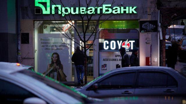 ПриватБанк, Київ