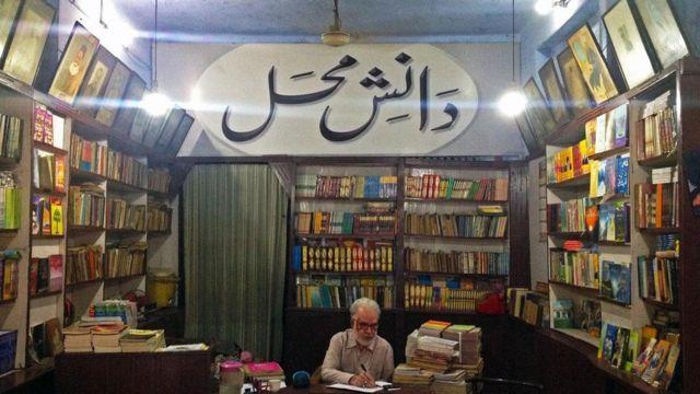 烏爾都語書店