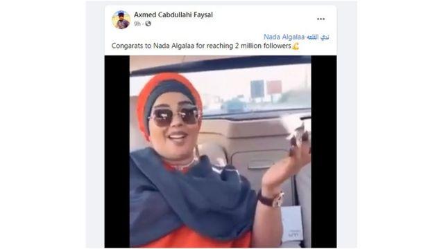 Naada Al Qalcah
