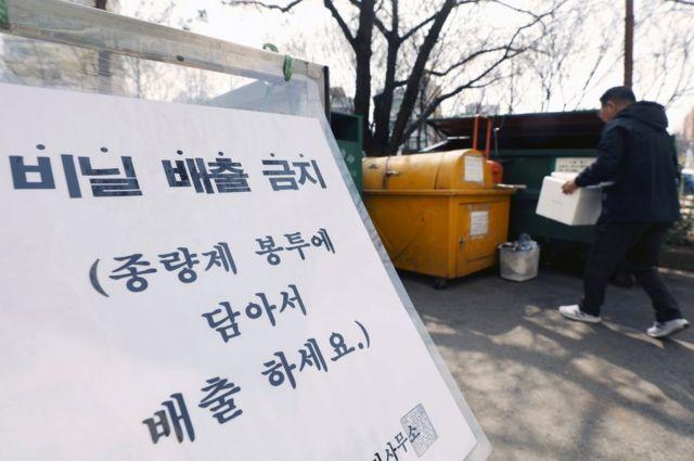 30일 서울의 한 아파트 단지 쓰레기 분리수거장에 종량제 봉투에 폐비닐을 담아 배출하라는 안내문이 게시돼 있다