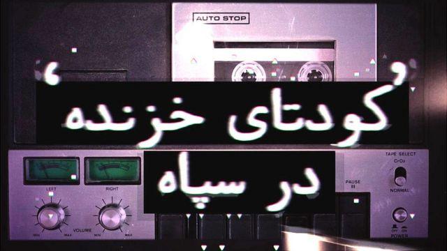 """مستند """"کودتای خزنده"""" در سپاه"""