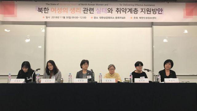 """북한인권정보센터 """"북한 여성의 생리(위생) 관련 실태와 취약계층 지원 방안 세미나"""""""