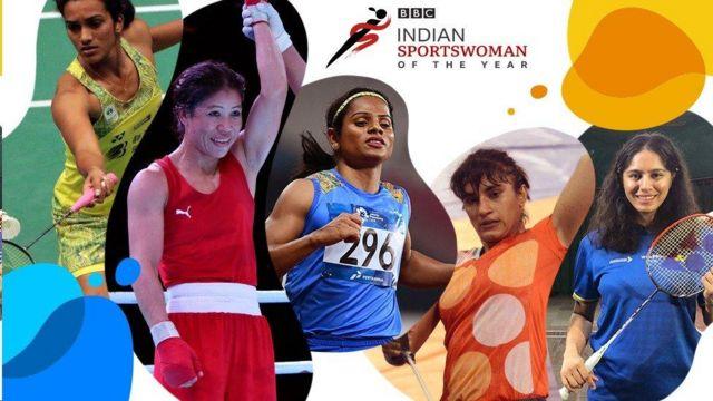 बीबीसी इन्डियन स्पोर्ट्सवुमन अफ द इयर अवार्ड