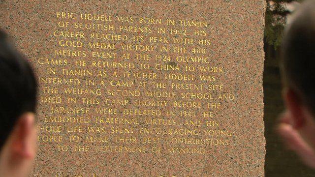 Memorial stone to Eric Liddell