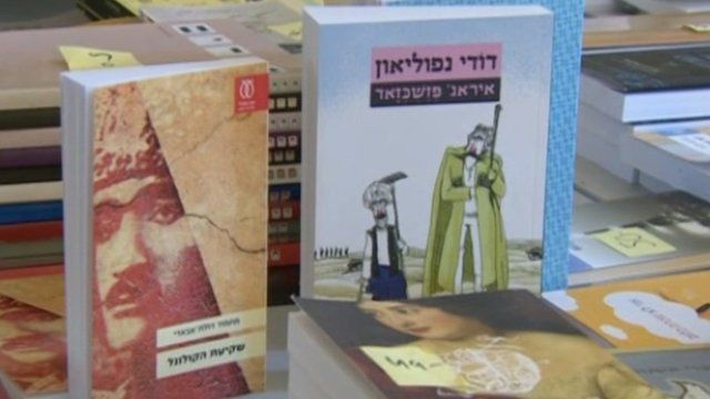 Copies of The Colonel and Uncle Napoleon translated into Hebrew