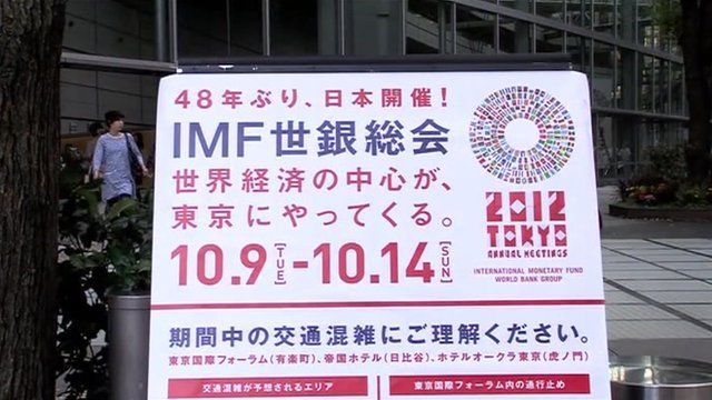 IMF meeting sign