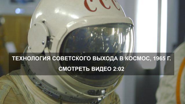Cosmonaut spacesuit