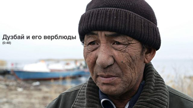 Aral Sea fisherman Duzbay