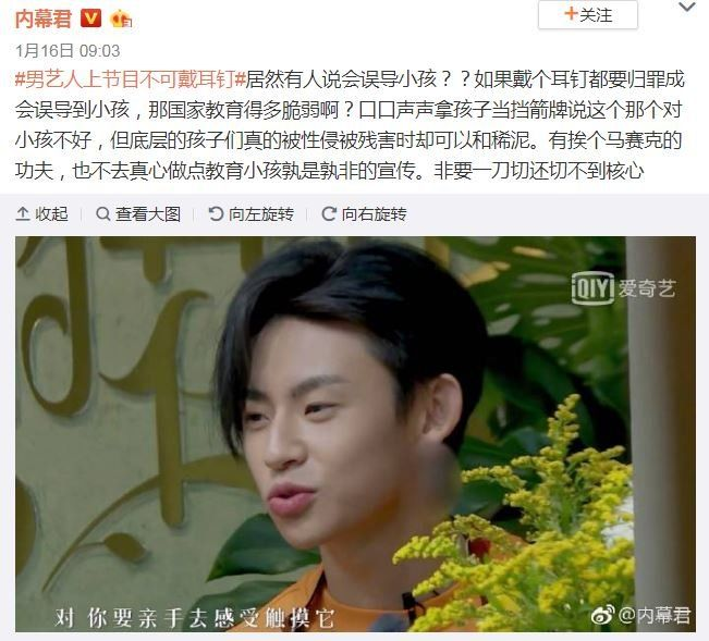 """Weibo comment translated from mandarin reading: """"Some people actually say this would negatively influence children? If wearing a stud is to blame for negatively influencing a child, how vulnerable is the country's education"""""""
