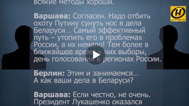 """В пятницу белорусское телевидение опубликовало запись """"разговора Берлина и Варшавы"""""""