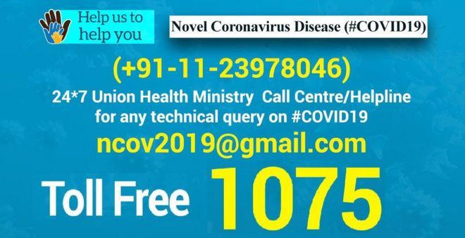 कोरोनावायरस हेल्पलाइन नंबर