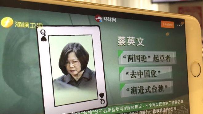 《今日海峽》節目中公布的台獨撲克牌中的蔡英文。