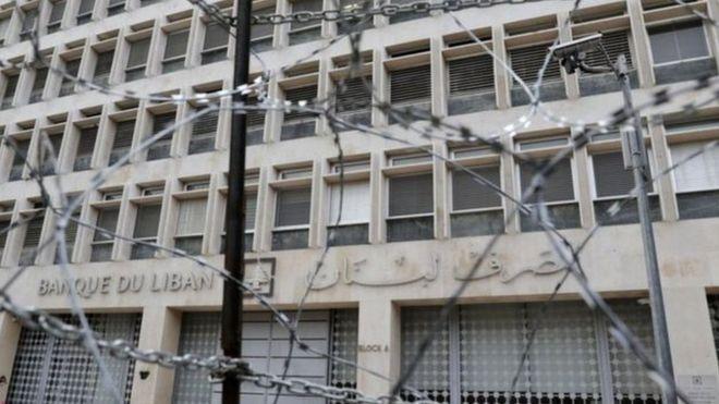 مصرف لبنان محاط بأسلاك شائكة