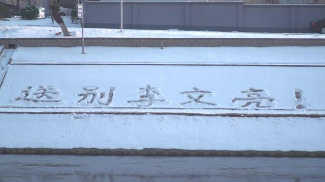 Dòng chữ tưởng niệm bác sĩ Lý Văn Lượng ở Bắc Kinh