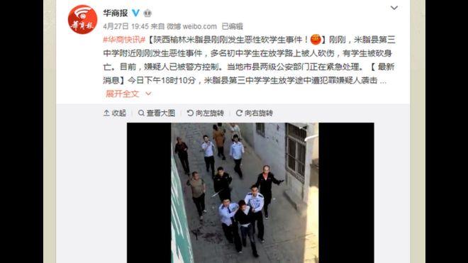 陝西媒體華商報率先報道。目擊者稱,襲擊發生在學校門口出來的巷道,是條一百多米的陡窄下坡。