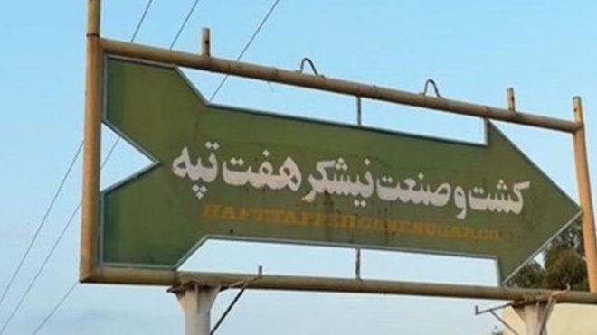 اعتراضات تازه در نیشکر هفت تپه؛ تعدادی از کارگران بازداشت شدند