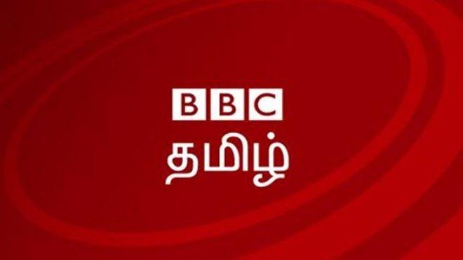 BBC தமிழ்