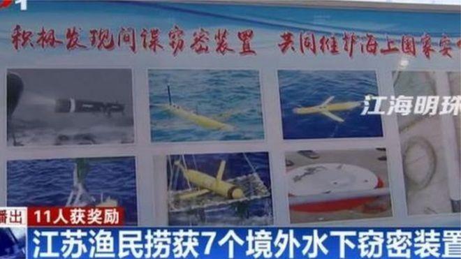 谍海波涛汹涌:中国渔民捕捞水下间谍装置