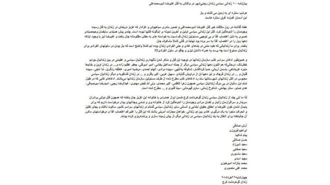 قتل علیرضا شیرمحمدعلی، نامه ۱۰ زندانی سیاسی زندان رجایی شهر: اصل تفکیک جرایم در زندانها رعایت نمیشود
