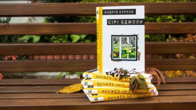 Книга року ВВС  Граната у вулику Куркова - BBC News Україна 0c3e91a93bc